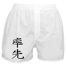 Initiative - Kanji Symbol Boxer Shorts
