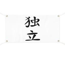 Independence - Kanji Symbol Banner