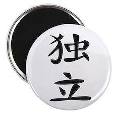 Independence - Kanji Symbol Magnet