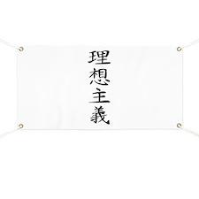 Idealism - Kanji Symbol Banner