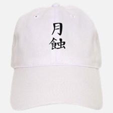 Lunar Eclipse - Kanji Symbol Baseball Baseball Cap
