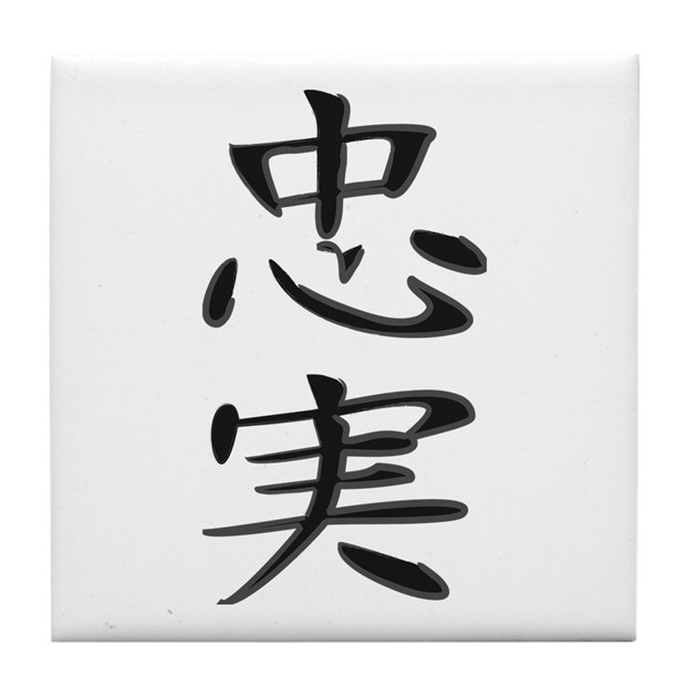 Loyalty Japanese Symbol Meinafrikanischemangotabletten