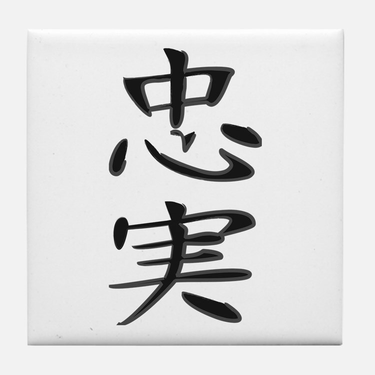Loyalty - Kanji Symbol Tile Coaster