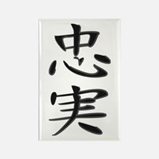 Loyalty - Kanji Symbol Rectangle Magnet
