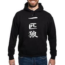 Lone Wolf - Kanji Symbol Hoodie
