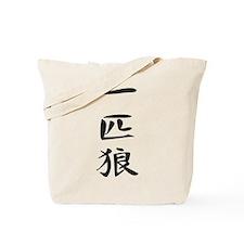 Lone Wolf - Kanji Symbol Tote Bag