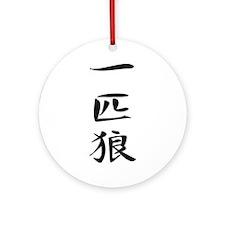 Lone Wolf - Kanji Symbol Ornament (Round)