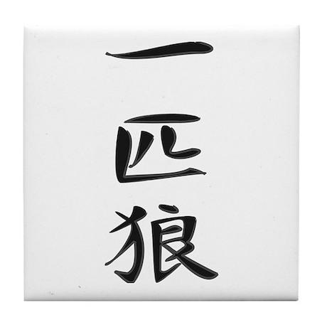 Lone wolf kanji symbol tile coaster by soora