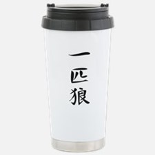Lone Wolf - Kanji Symbol Travel Mug