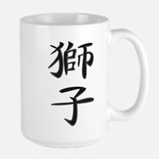 Lion - Kanji Symbol Mug