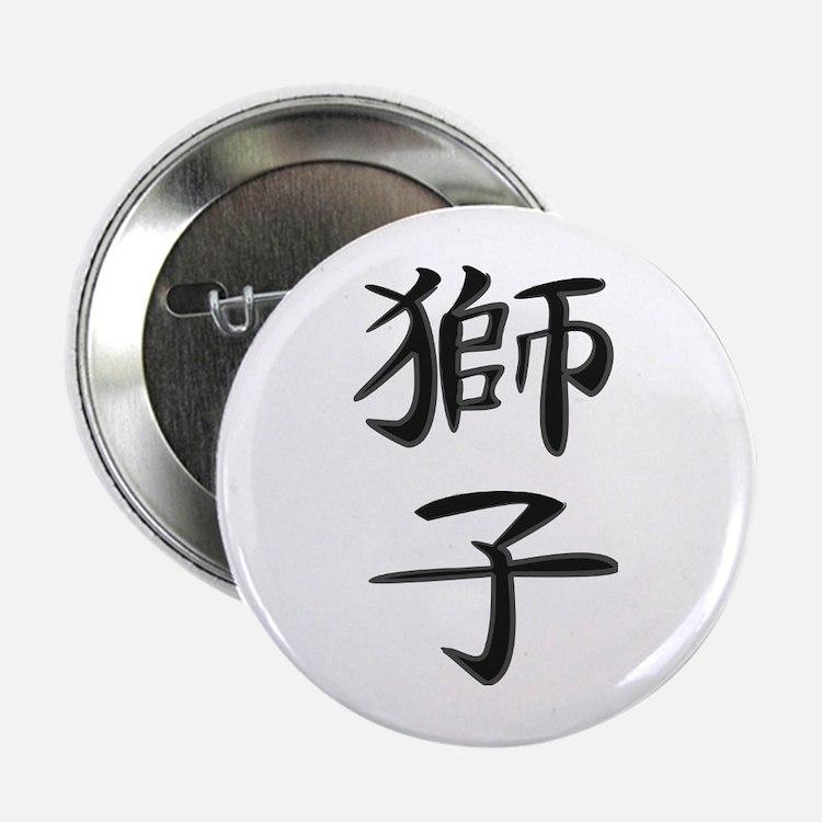 "Lion - Kanji Symbol 2.25"" Button"