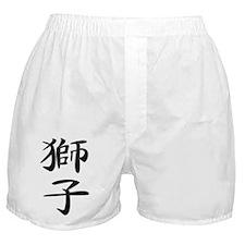 Lion - Kanji Symbol Boxer Shorts