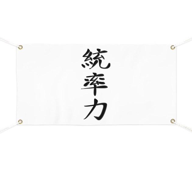 Leadership kanji symbol banner by soora
