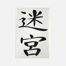 Labyrinth - Kanji Symbol Rectangle Magnet