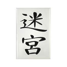 Labyrinth - Kanji Symbol Rectangle Magnet (100 pac