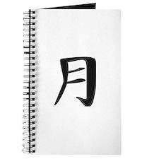 Moon - Kanji Symbol Journal