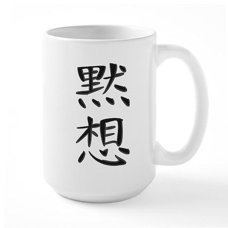 Meditation - Kanji Symbol Large Mug