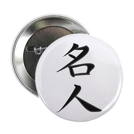 """Master - Kanji Symbol 2.25"""" Button (100 pack)"""