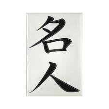 Master - Kanji Symbol Rectangle Magnet
