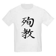 Martyrdom - Kanji Symbol T-Shirt