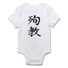 Martyrdom - Kanji Symbol Infant Bodysuit