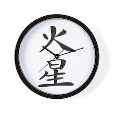 Mars - Kanji Symbol Wall Clock