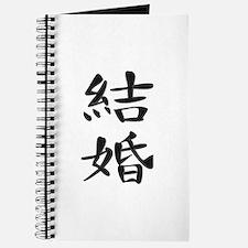 Marriage - Kanji Symbol Journal