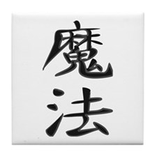 Magic - Kanji Symbol Tile Coaster