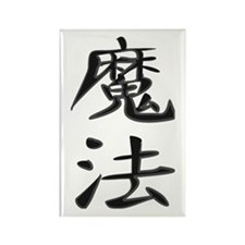 Magic - Kanji Symbol Rectangle Magnet
