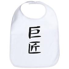 Maestro - Kanji Symbol Bib