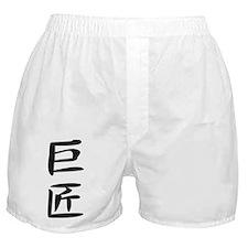 Maestro - Kanji Symbol Boxer Shorts