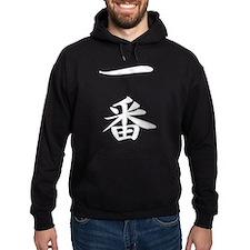 Number One - Kanji Symbol Hoodie