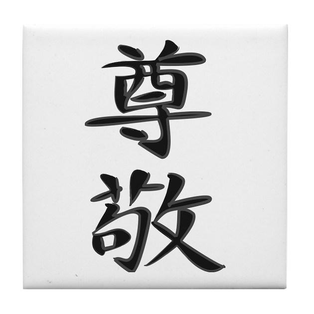 Respect kanji symbol tile coaster by soora
