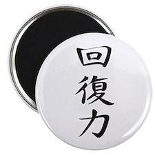 Resilience - Kanji Symbol Magnet