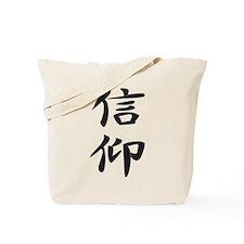 Religious Faith - Kanji Symbol Tote Bag