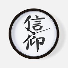Religious Faith - Kanji Symbol Wall Clock