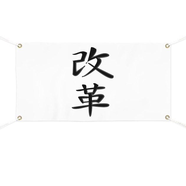 Reformation kanji symbol banner by soora