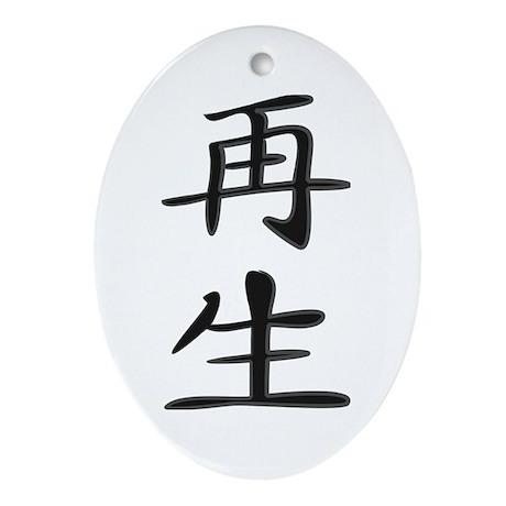 Rebirth - Kanji Symbol Oval Ornament