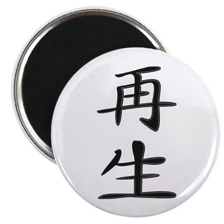 Rebirth - Kanji Symbol Magnet