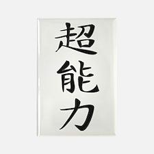 Supernatural Power - Kanji Symbol Rectangle Magnet