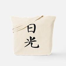 Sunshine - Kanji Symbol Tote Bag