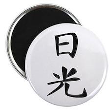 "Sunshine - Kanji Symbol 2.25"" Magnet (100 pack)"