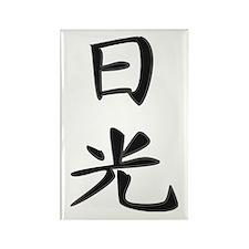 Sunshine - Kanji Symbol Rectangle Magnet