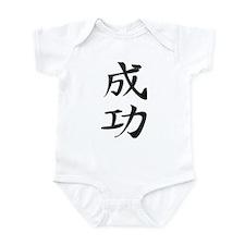 Success - Kanji Symbol Infant Bodysuit
