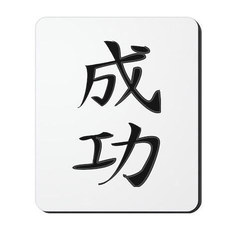 Success - Kanji Symbol Mousepad