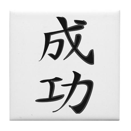 Success - Kanji Symbol Tile Coaster