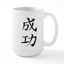 Success - Kanji Symbol Mug