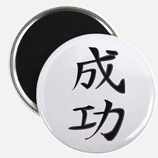 Success - Kanji Symbol Magnet