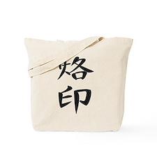Stigma - Kanji Symbol Tote Bag