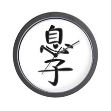 Son - Kanji Symbol Wall Clock